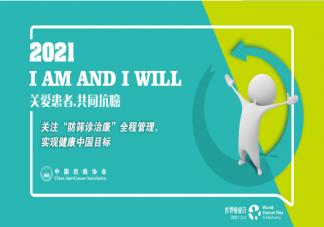 2021世界癌症日主题是什么 世界癌症日的由来