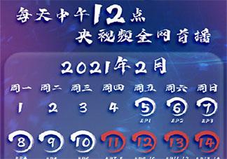 《斗罗大陆》追剧日历 《斗罗大陆》每周更新时间表