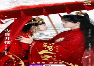 腾讯微视《如梦令》追剧日历 《如梦令》讲述了什么故事