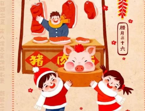 二十六炖猪肉寓意是什么 二十六炖猪肉的由来