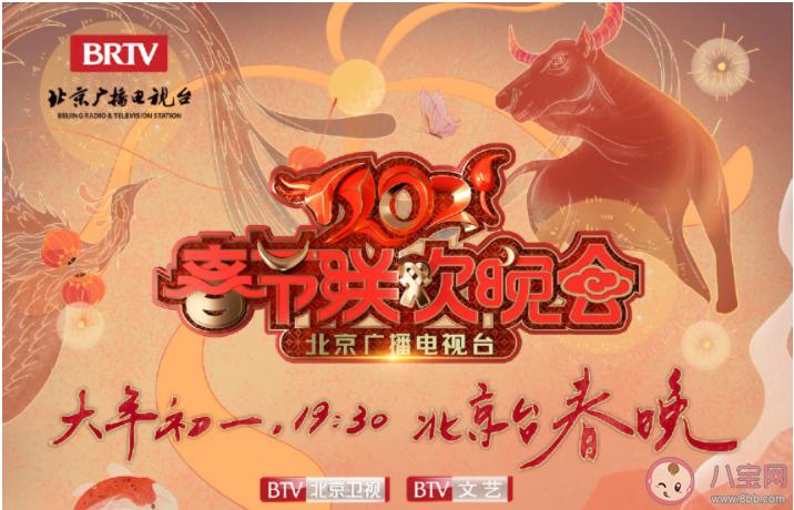 【晚偷看】北京卫视春晚节目单内容 北京