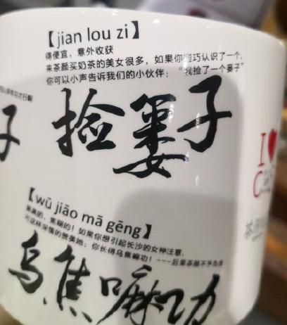 【万爱娱】茶颜悦色捡篓子道歉怎么回事 捡篓子是什么意思