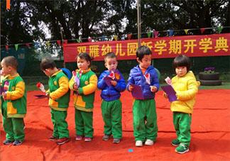 2021幼儿园春季开学典礼活动报道美篇 2021春季幼儿园开学典礼新闻稿三篇