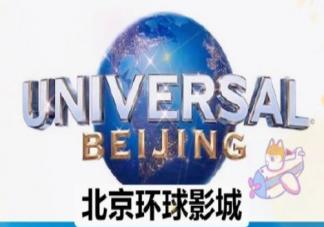 北京环球主题公园什么时候开园 有哪些有趣的游玩项目