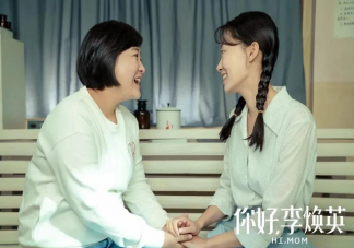 看李焕英感动不是因为共情 如何成为李焕英一样的妈妈