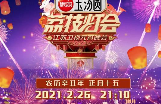 【推看够】2021江苏卫视元宵晚会