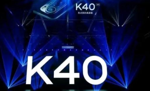 【推看够】红米k40哪一款性价比最