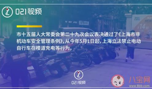 【推看够】上海将禁止电动自行车