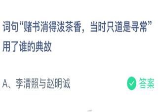 赌书消得泼茶香当时只道是寻常是李清照与赵明诚的典故吗 蚂蚁庄园2月28日答案介绍