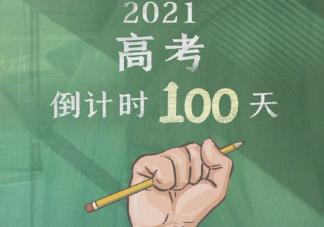 2021高考倒计时一百天发朋友圈文案 高考倒计时一百天励志鼓励句子