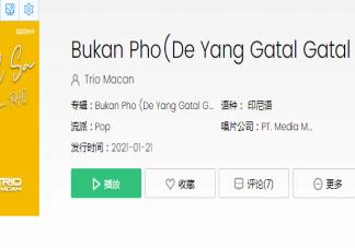 抖音夏日憧憬舞是什么歌叫什么名字 《de yang gatal gatal sa》完整歌词介绍