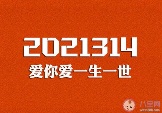 网友建议民政局3月14日上班怎么回事 这一天有什么寓意