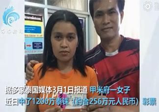 泰女子用中国疫苗箱编号买彩票中奖是怎么回事 哪些国家使用了中国新冠疫苗