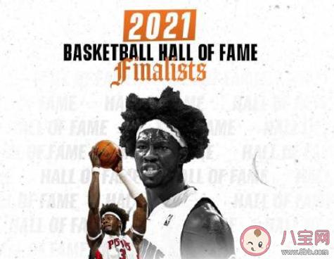 【万爱娱】2021届名人堂最终候选名单 具体是哪些NBA球星呢