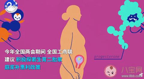 二胎奖补能提高生育率吗 当代人不生二胎的原因