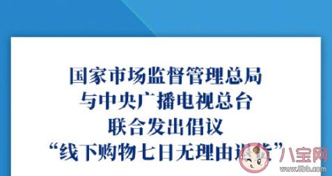 【万爱娱】倡议线下购物七日无理由退货是怎么回事 具体规定和流程是怎样的
