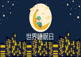 2021世界睡眠日主题是什么 健康睡眠的标准是什么