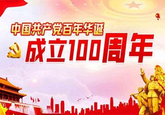 庆祝中国共产党成立一百周年文案说说 建党一百周年贺词祝福语句子