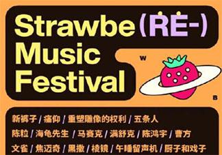 2021南京草莓音乐节阵容介绍 2021南京草莓音乐节演出时间表