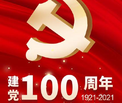 建党100周年祝福语句子 建党一百周年祝福说说