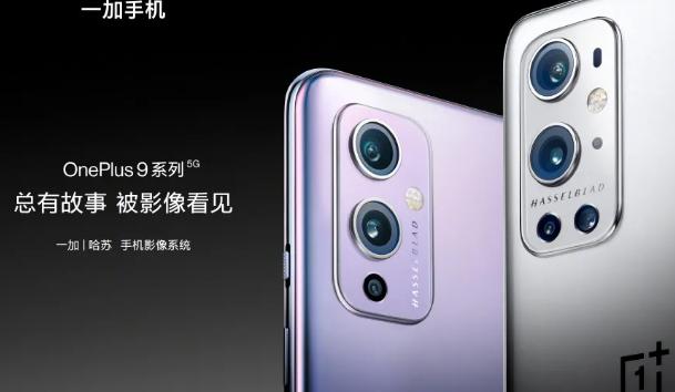 一加9系列手机有哪些亮点 一加9手机值得买吗