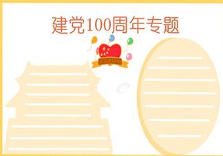 建党100周年手抄报文案说说 建党100周年手抄报贺词句子