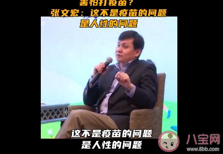 张文宏称害怕打疫苗是人性问题 害怕打疫苗怎么办