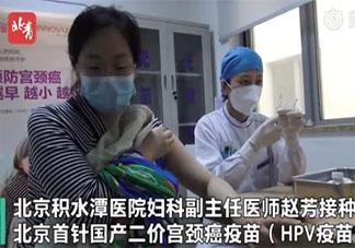 北京国产宫颈癌疫苗在哪打 接种国产宫颈癌疫苗要多少钱
