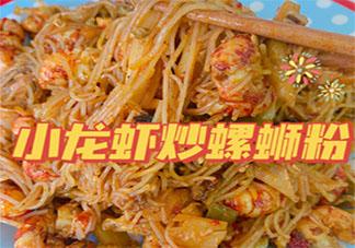 小龙虾炒螺蛳粉怎么做 小龙虾炒粉面食谱大全