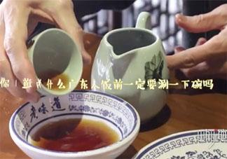 为什么广东人吃饭前爱涮碗 饭前涮碗能杀菌吗