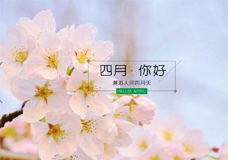 三月结束四月开始一句话心情说说 再见三月迎接四月发朋友圈句子