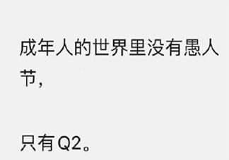 q2是什么意思 2021年q2是几月开始