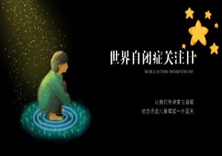 2021世界自闭症日主题是什么 六大行为识别自闭症