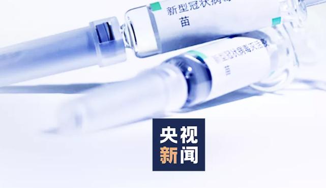 新冠病毒疫苗接种34个问答汇总 关于新冠疫苗的问题大全
