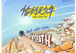 恰好是少年主题曲《Forever Young》歌词是什么 《Forever Young》完整版歌词在线听歌