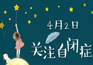 世界自闭症日文案说说 世界自闭症日宣传语文案句子