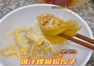 爆汁螺蛳粉饺子怎么做 爆汁螺蛳粉饺子食谱