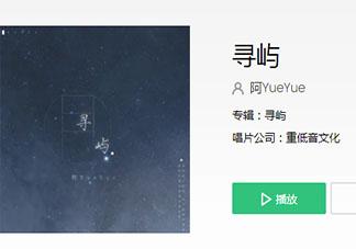 阿YueYue《寻屿》歌词是什么 《寻屿》完整版歌词在线听歌
