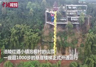 重庆4500度悬崖旋转楼梯在哪 值得一去的楼梯景点有哪些