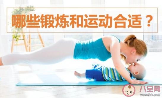 剖腹产多久可以运动 做什么运动可以帮助恢复