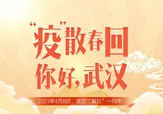 武汉重启一周年正能量文案说说 武汉重启一周年励志句子大全
