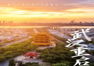 武汉重启一周年文案祝福语句子 武汉重启一周年的正能量美好说说