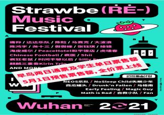2021武汉草莓音乐节阵容 2021武汉草莓音乐节演出时间表