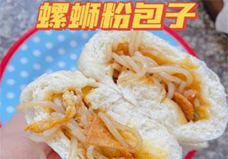 炒螺蛳粉包子怎么做 螺蛳粉包子食谱