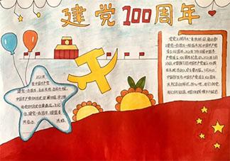 最新建党100周年手抄报文字内容 建党100周年手抄报资料素材大全