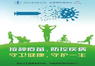 2021全国儿童预防接种日主题是什么 儿童疫苗接种小知识