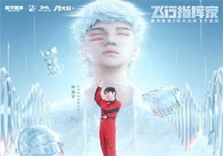 华晨宇和平精英主题曲《飞行指挥家》歌词是什么 《飞行指挥家》完整版歌词在线听歌