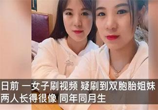 刷视频刷出的双胞胎姐妹系同卵双生 事情经过是怎样的