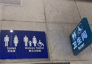 如何看待妈妈带男童进女厕 男童在外面该怎样上厕所