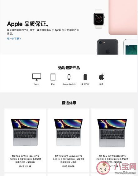 【多万西】苹果官方出的翻新机能买吗 官翻产品和全新设备到底有什么区别